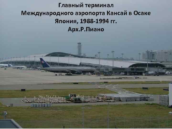 Главный терминал Международного аэропорта Кансай в Осаке Япония, 1988 -1994 гг. Арх. Р. Пиано