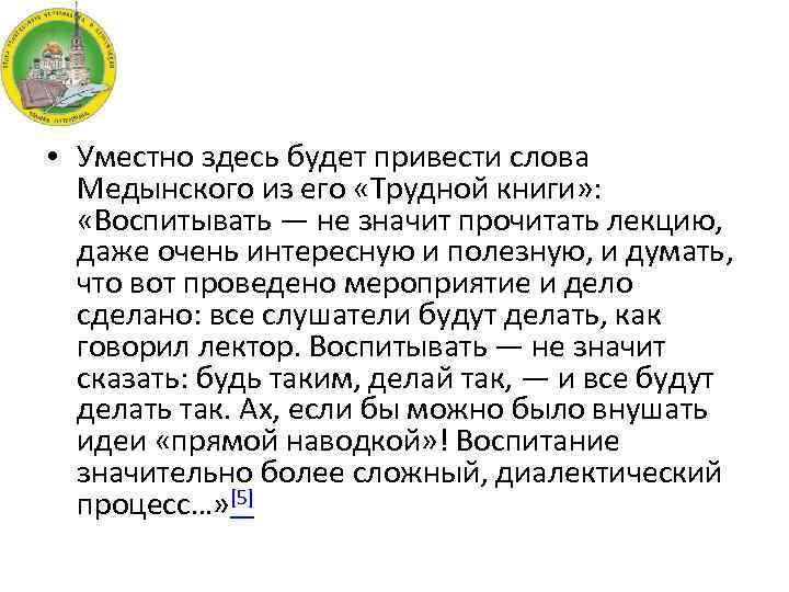 • Уместно здесь будет привести слова Медынского из его «Трудной книги» : «Воспитывать