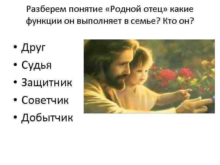 Разберем понятие «Родной отец» какие функции он выполняет в семье? Кто он? • •