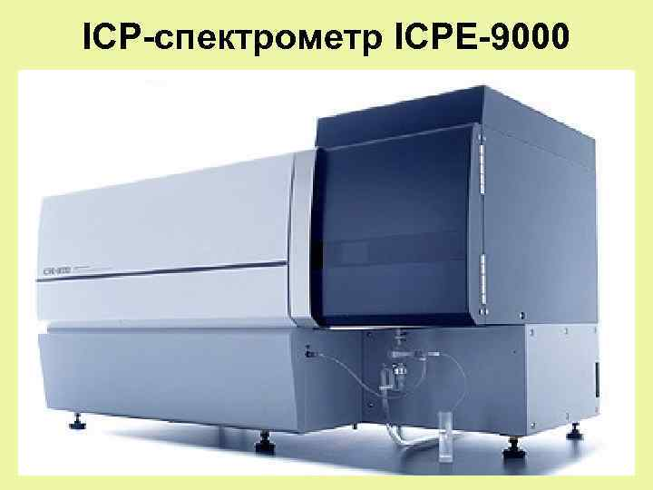 ICP-спектрометр ICPE-9000