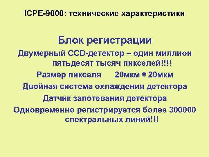 ICPE-9000: технические характеристики Блок регистрации Двумерный CCD-детектор – один миллион пятьдесят тысяч пикселей!!!! Размер