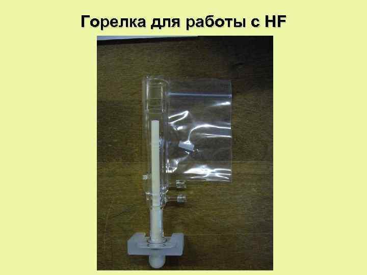 Горелка для работы с HF