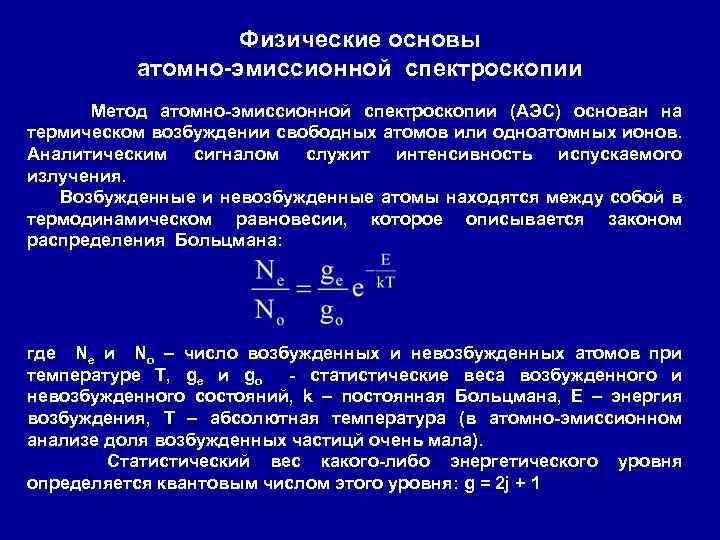 Физические основы атомно-эмиссионной спектроскопии Метод атомно-эмиссионной спектроскопии (АЭС) основан на термическом возбуждении свободных атомов