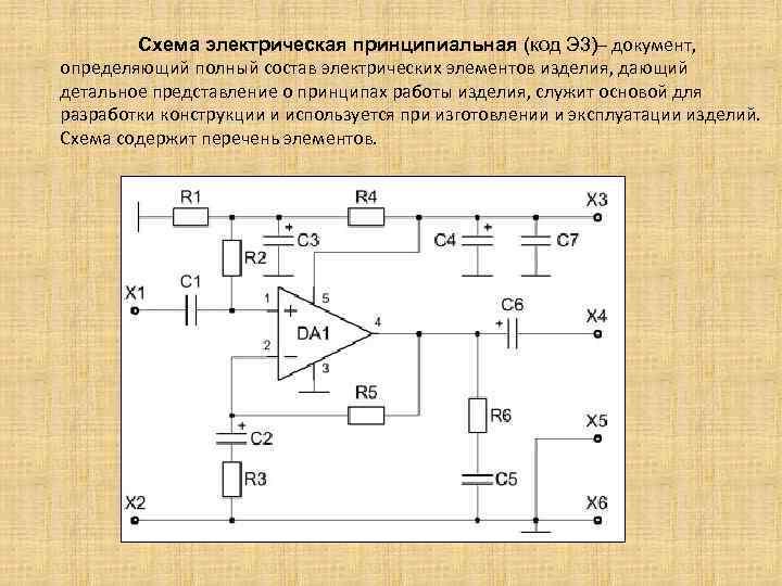 Схема электрическая принципиальная (код Э 3)– документ, определяющий полный состав электрических элементов изделия, дающий