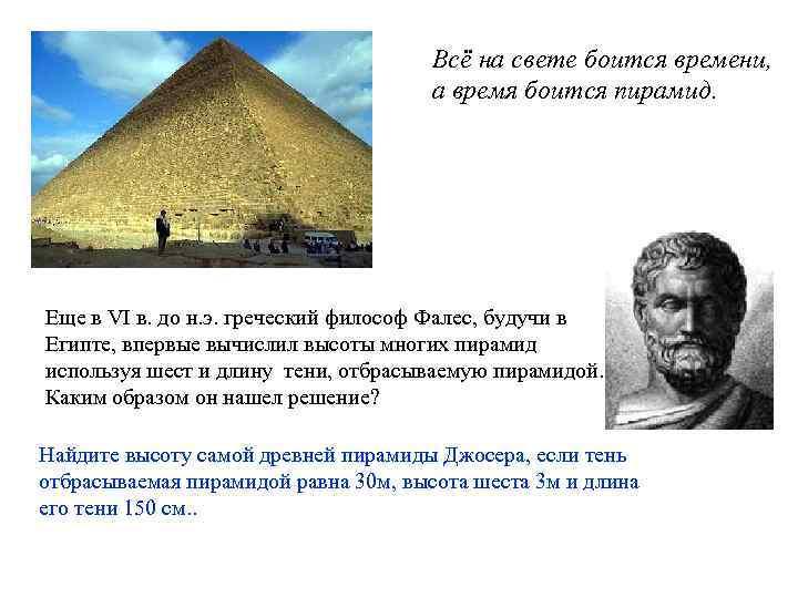 Всё на свете боится времени, а время боится пирамид. Еще в VI в. до