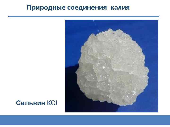 Природные соединения калия Сильвин КСl