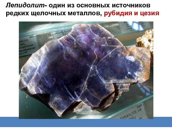 Лепидолит- один из основных источников редких щелочных металлов, рубидия и цезия