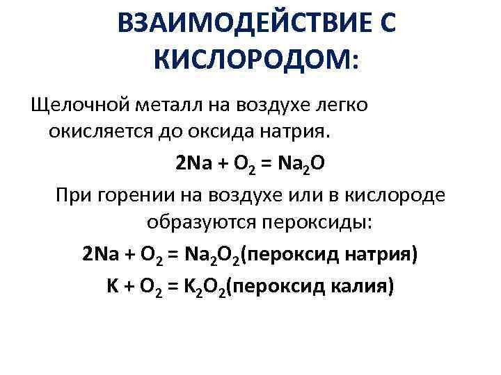 ВЗАИМОДЕЙСТВИЕ С КИСЛОРОДОМ: Щелочной металл на воздухе легко окисляется до оксида натрия. 2 Na