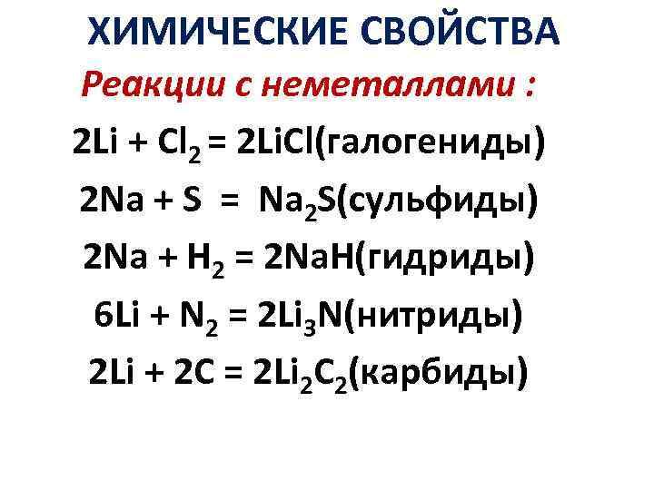 ХИМИЧЕСКИЕ СВОЙСТВА Реакции с неметаллами : 2 Li + Cl 2 = 2 Li.