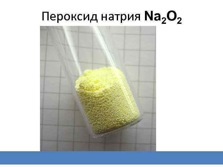 Пероксид натрия Na 2 O 2