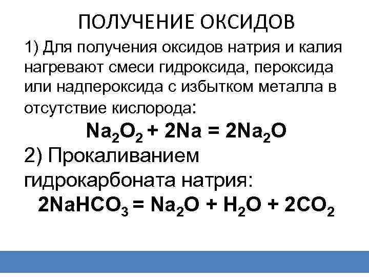 ПОЛУЧЕНИЕ ОКСИДОВ 1) Для получения оксидов натрия и калия нагревают смеси гидроксида, пероксида или