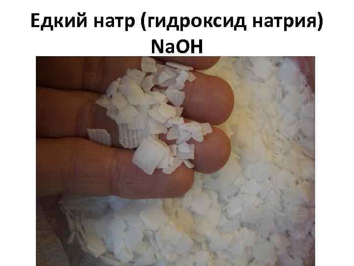 Едкий натр (гидроксид натрия) Na. OH