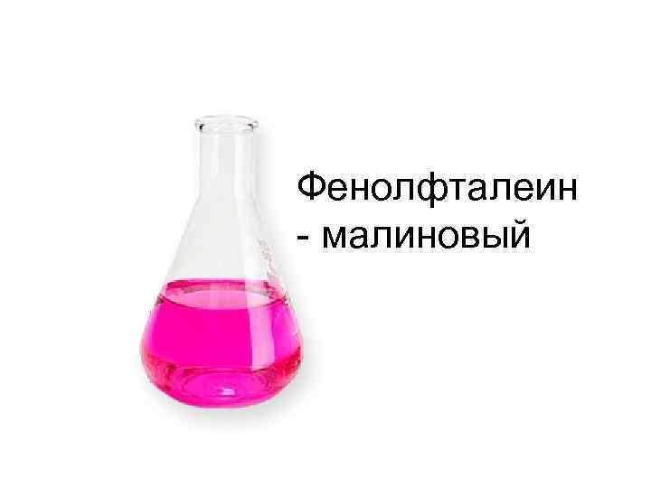 Фенолфталеин - малиновый