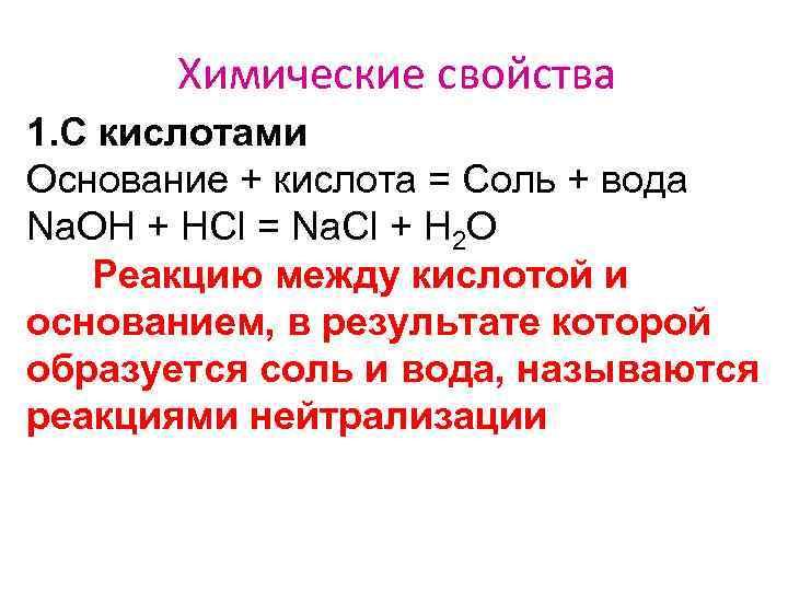 Химические свойства 1. С кислотами Основание + кислота = Соль + вода Na. OH