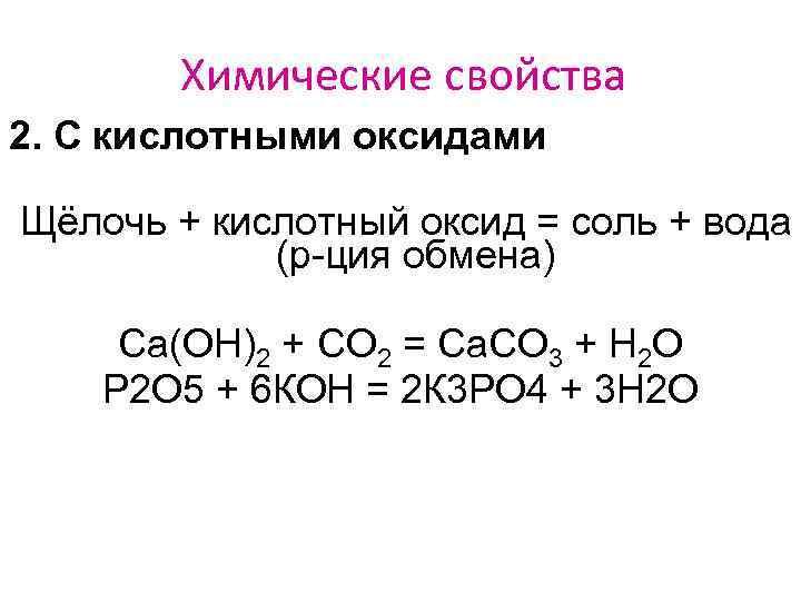 Химические свойства 2. С кислотными оксидами Щёлочь + кислотный оксид = соль + вода