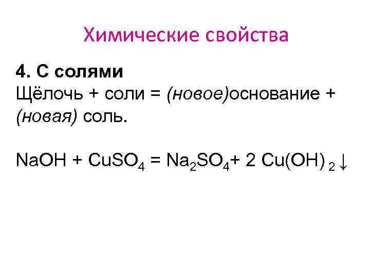 Химические свойства 4. С солями Щёлочь + соли = (новое)основание + (новая) соль. Na.