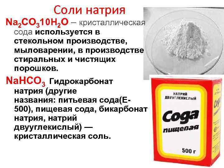 Соли натрия Na 2 CO 310 H 2 O – кристаллическая сода используется в