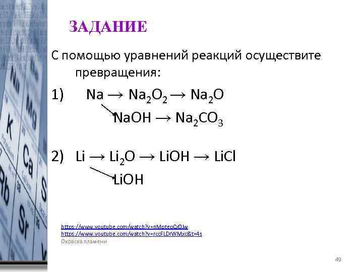 ЗАДАНИЕ С помощью уравнений реакций осуществите превращения: 1) Na → Na 2 O 2