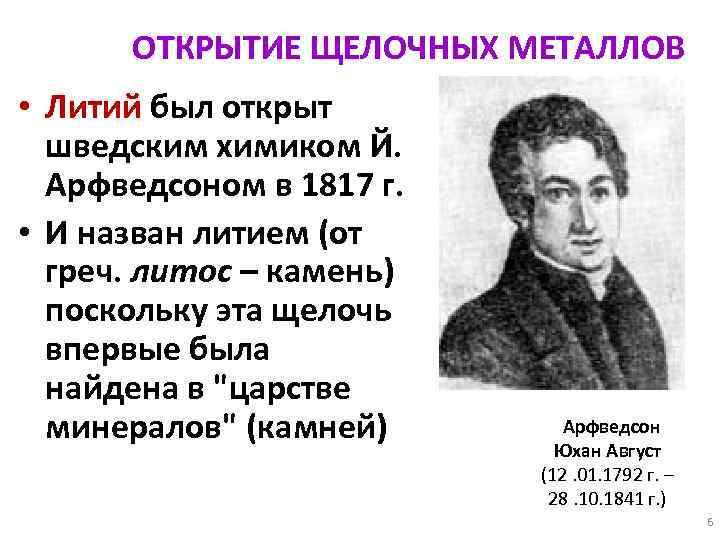 ОТКРЫТИЕ ЩЕЛОЧНЫХ МЕТАЛЛОВ • Литий был открыт шведским химиком Й. Арфведсоном в 1817 г.