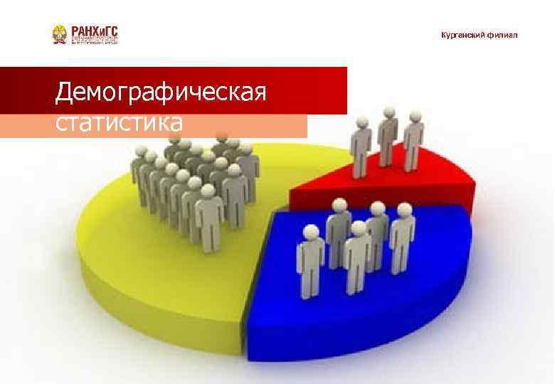 Курганский филиал Демографическая статистика