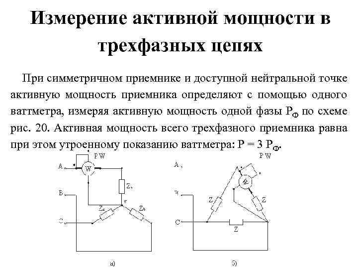 Схема измерения активной мощности фазы а