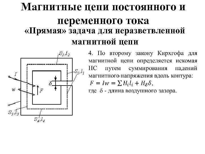 Магнитные цепи постоянного и переменного тока «Прямая» задача для неразветвленной магнитной цепи