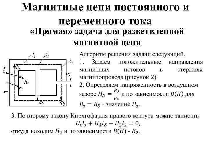 Магнитные цепи постоянного и переменного тока «Прямая» задача для разветвленной магнитной цепи