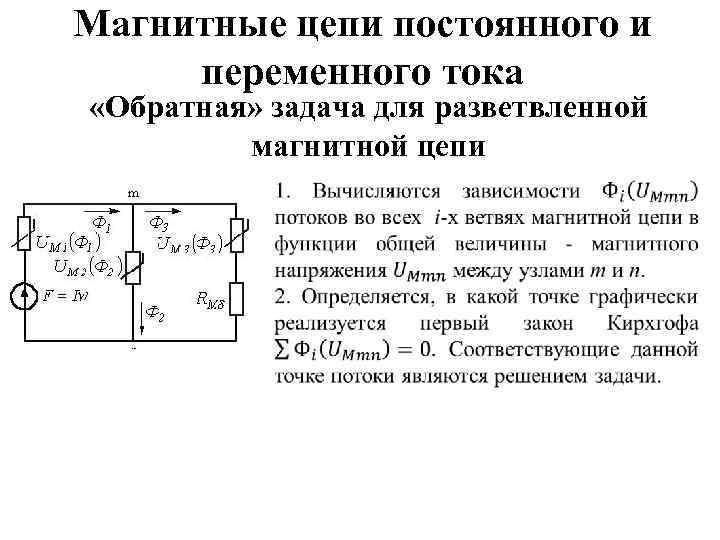 Магнитные цепи постоянного и переменного тока «Обратная» задача для разветвленной магнитной цепи