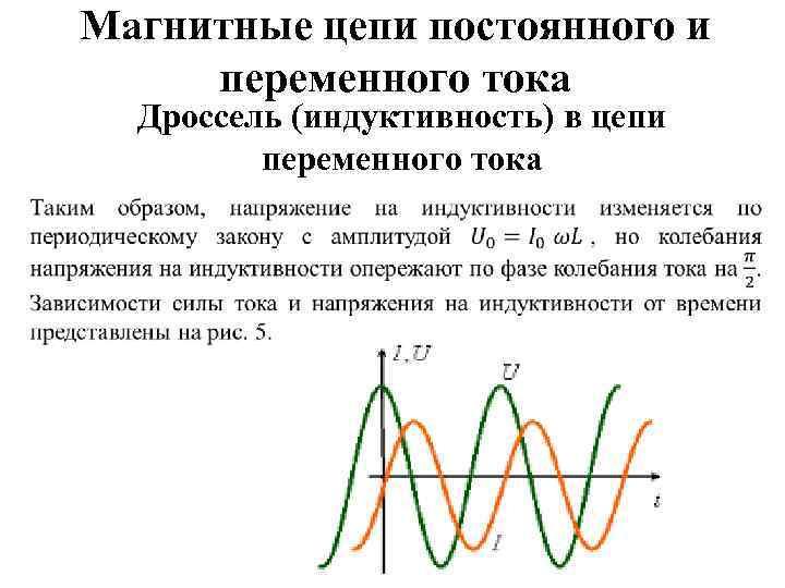 Магнитные цепи постоянного и переменного тока Дроссель (индуктивность) в цепи переменного тока