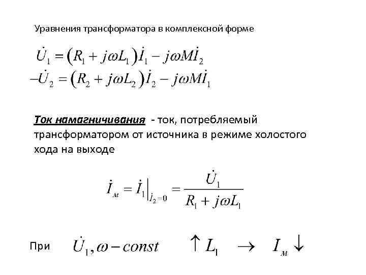 Уравнения трансформатора в комплексной форме Ток намагничивания - ток, потребляемый трансформатором от источника в