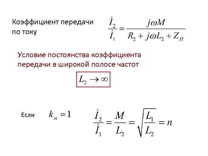 Коэффициент передачи по току Условие постоянства коэффициента передачи в широкой полосе частот Если