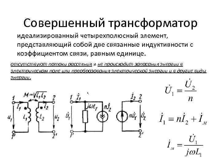 Совершенный трансформатор идеализированный четырехполюсный элемент, представляющий собой две связанные индуктивности с коэффициентом связи, равным