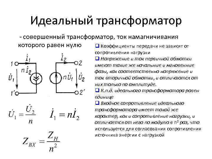 Идеальный трансформатор - совершенный трансформатор, ток намагничивания которого равен нулю q Коэффициенты передачи не