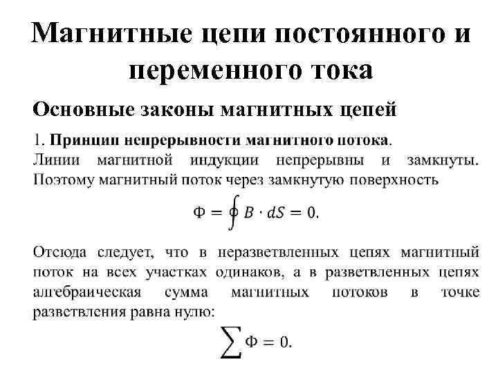 Магнитные цепи постоянного и переменного тока Основные законы магнитных цепей