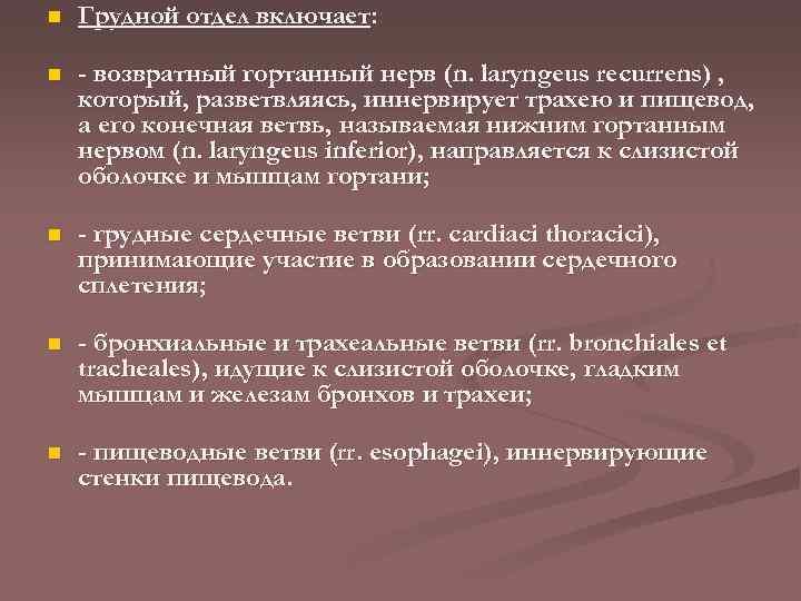 n Грудной отдел включает: n - возвратный гортанный нерв (n. laryngeus recurrens) , который,
