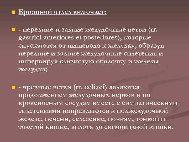 n Брюшной отдел включает: n - передние и задние желудочные ветви (rr. gastrici anteriores