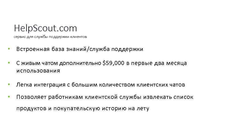Help. Scout. com сервис для службы поддержки клиентов • Встроенная база знаний/служба поддержки •