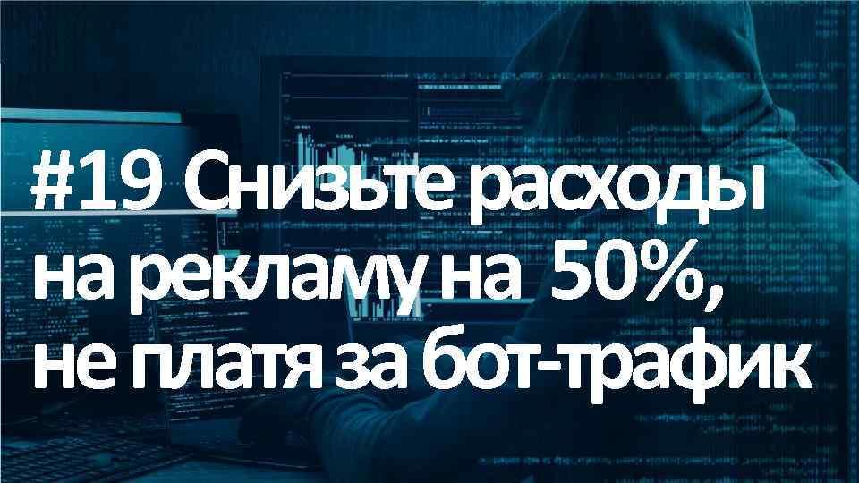 #19 Снизьте расходы на рекламу на 50%, не платя за бот-трафик This is a