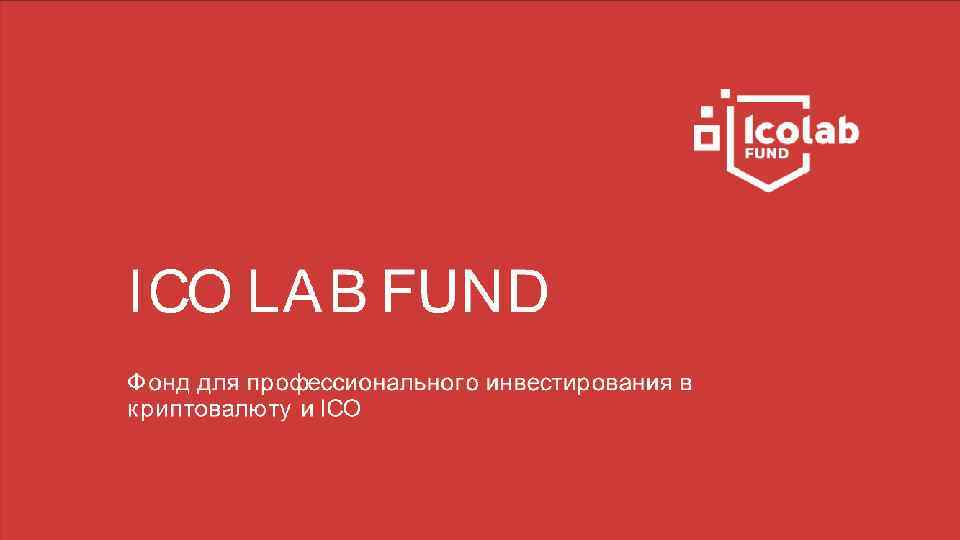 ICO LAB FUND Фонд для профессионального инвестирования в криптовалюту и ICO