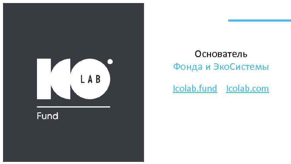 Основатель Фонда и Эко. Системы Icolab. fund Icolab. com