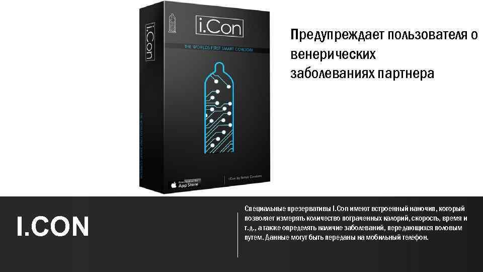 Предупреждает пользователя о венерических заболеваниях партнера I. CON Специальные презервативы I. Con имеют встроенный