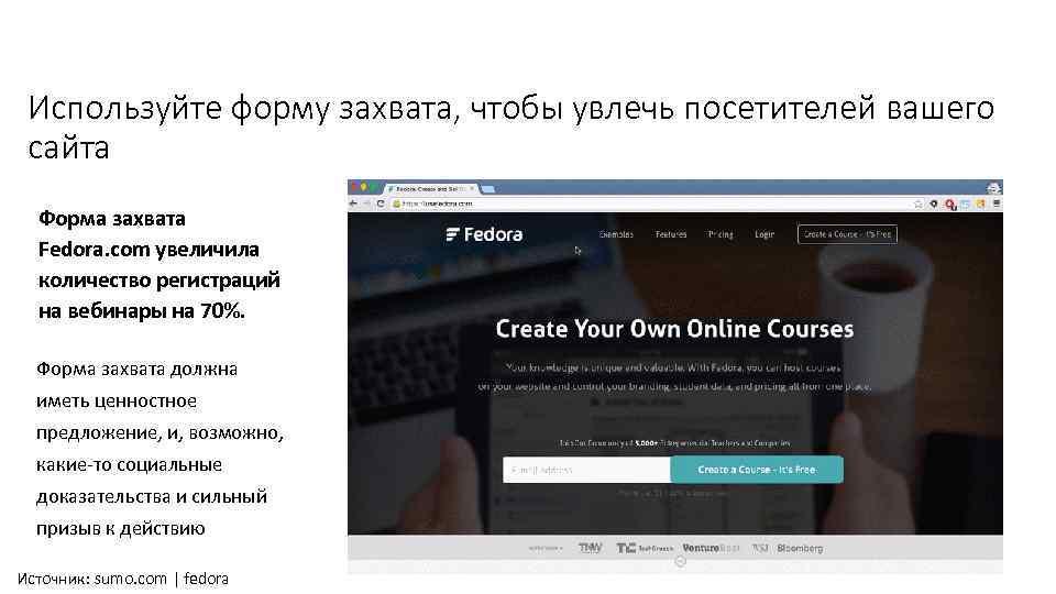 Используйте форму захвата, чтобы увлечь посетителей вашего сайта Форма захвата Fedora. com увеличила количество