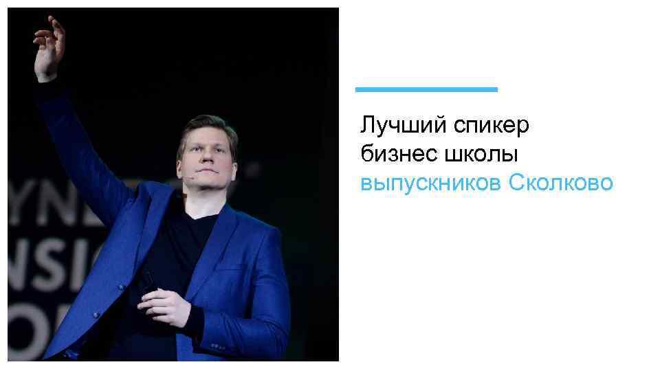 Лучший спикер бизнес школы выпускников Сколково