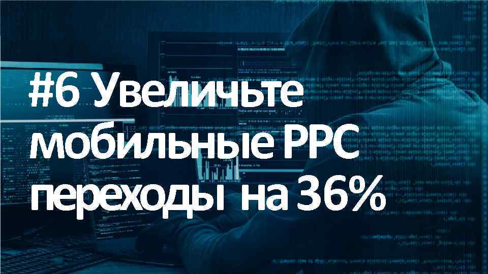This is #6 onaasample of bold Увеличьте text full color slide. мобильные PPC This