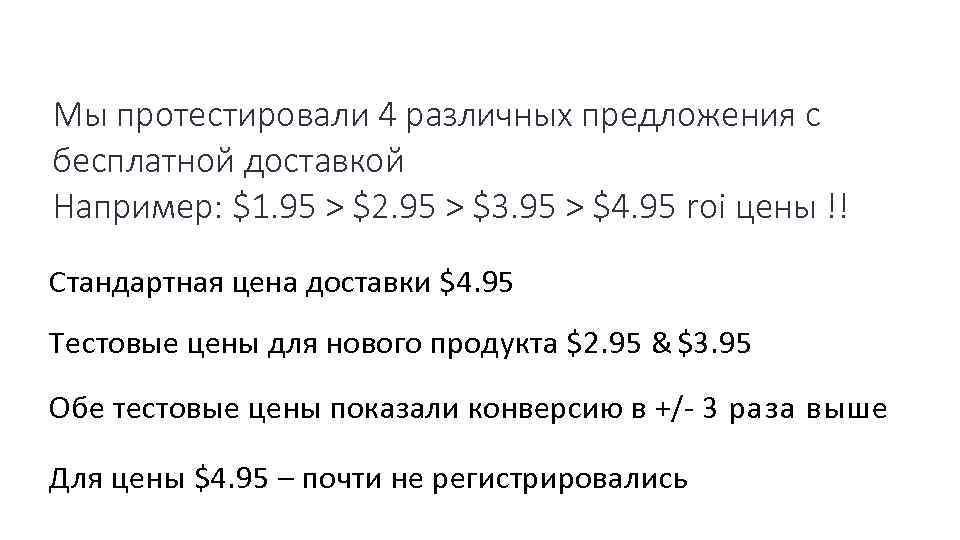 Мы протестировали 4 различных предложения с бесплатной доставкой Например: $1. 95 > $2. 95