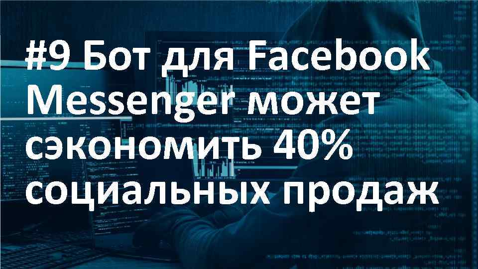 #9 Бот для Facebook This is a sample of bold Messenger может text on