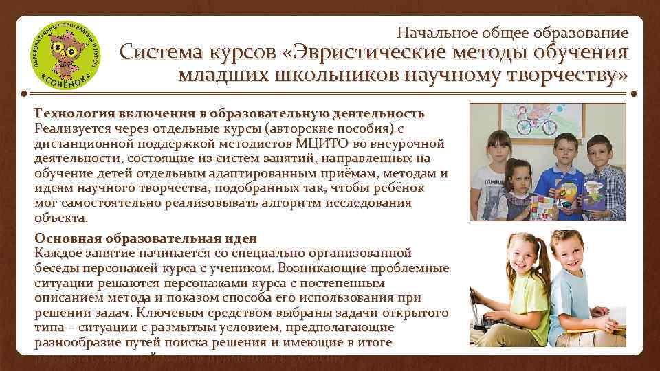 Начальное общее образование Система курсов «Эвристические методы обучения младших школьников научному творчеству» Технология включения