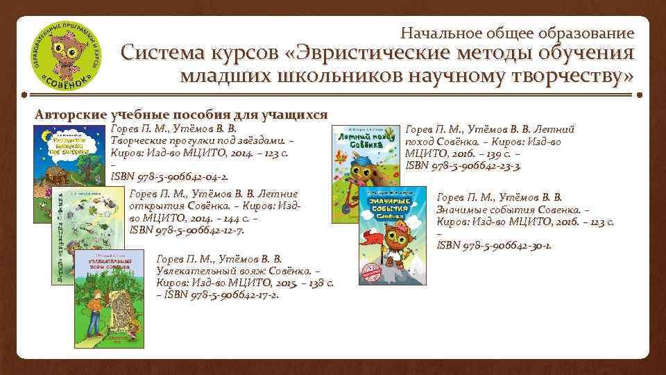 Начальное общее образование Система курсов «Эвристические методы обучения младших школьников научному творчеству» Авторские учебные