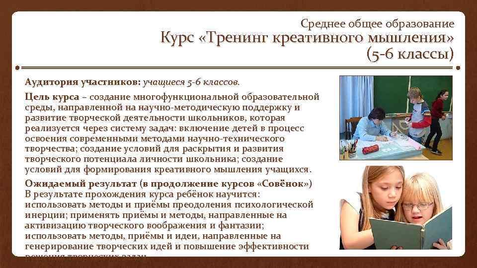 Среднее общее образование Курс «Тренинг креативного мышления» (5 6 классы) Аудитория участников: учащиеся 5
