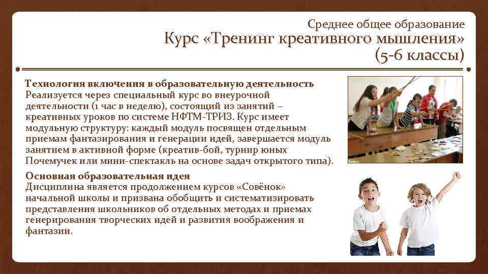 Среднее общее образование Курс «Тренинг креативного мышления» (5 6 классы) Технология включения в образовательную